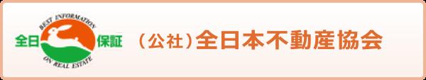 (公社)全日本不動産協会